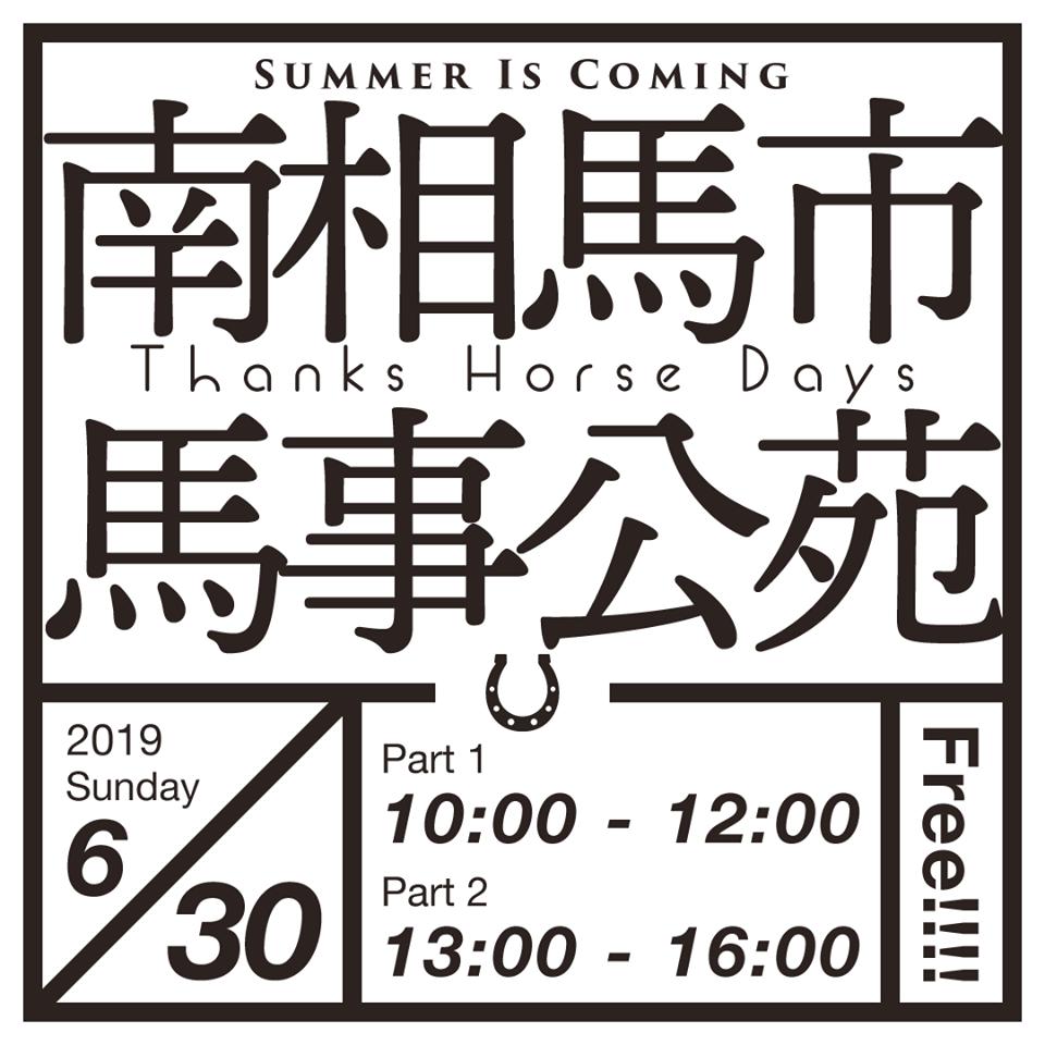 2019.6.30南相馬市馬事公苑サンクスホースデイズ