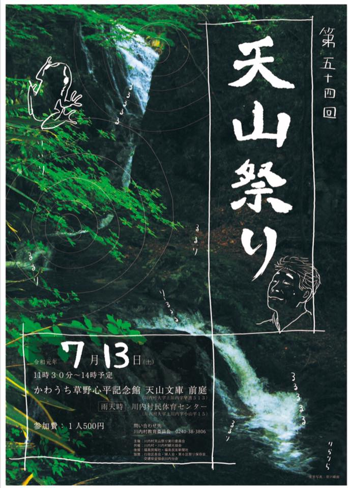 第54回 天山祭り @ かわうち草野心平記念館 天山文庫 前庭(雨天時、川内村民体育センター)