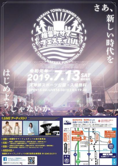20190713楢葉町サマーフェスティバル2019