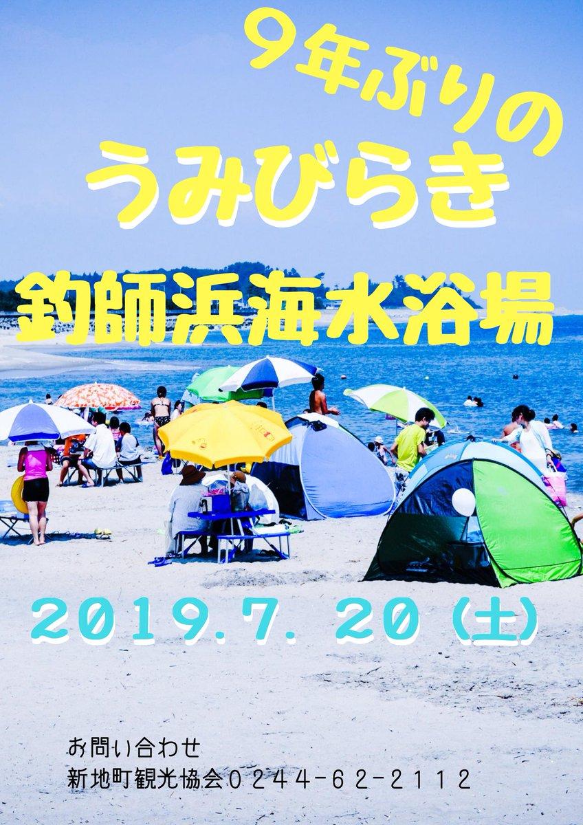 (8/19まで)【新地町】釣師浜海水浴場9年ぶり再オープン @ 釣師浜海水浴場