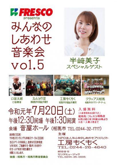 2019.7.20みんなのしあわせ音楽祭 vol.5