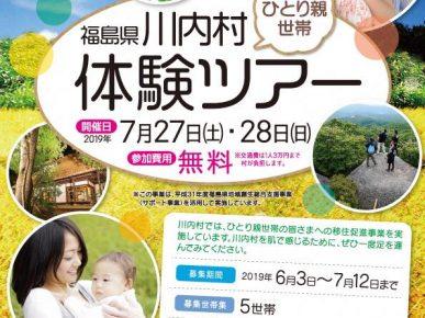 【川内村】ひとり親世帯向け移住体験ツアー参加者募集!