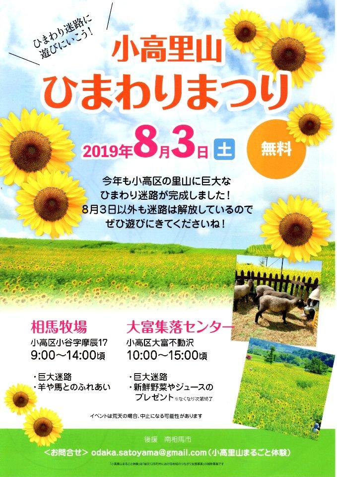 2019.8.3小高里山ひまわりまつり
