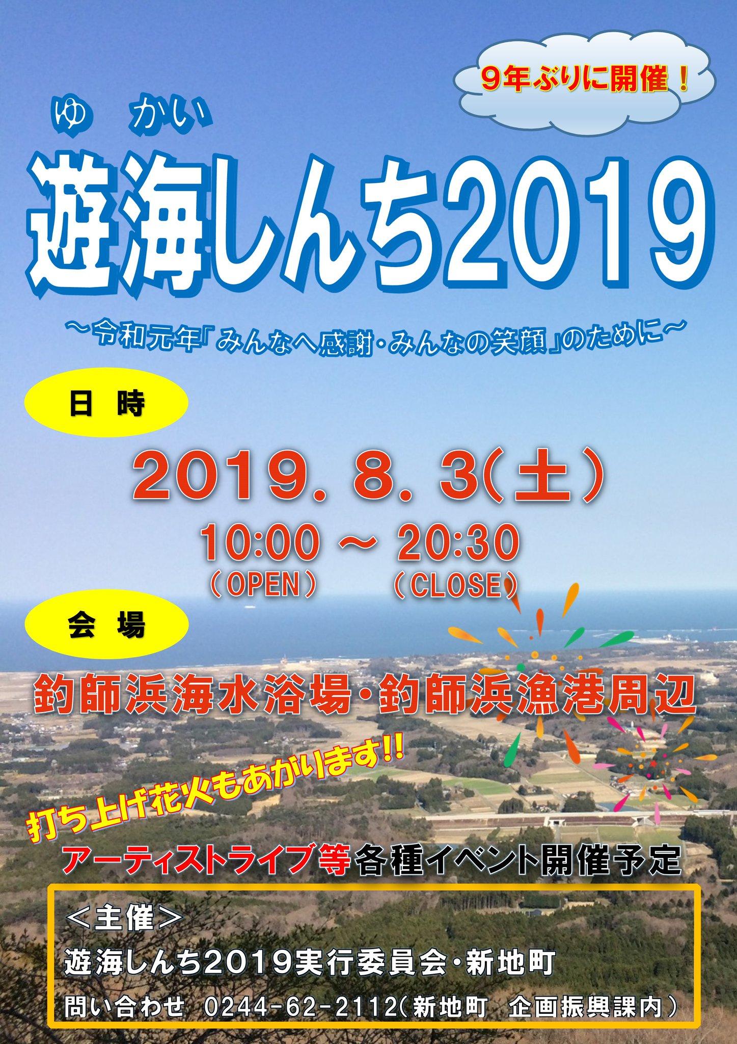 2019.8.3遊海しんち2019