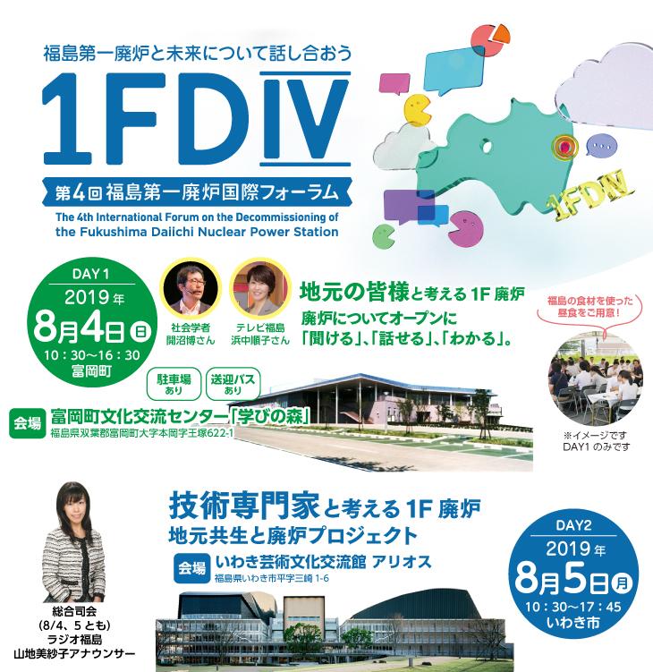 2019.8.4、5第4回福島第一廃炉国際フォーラム
