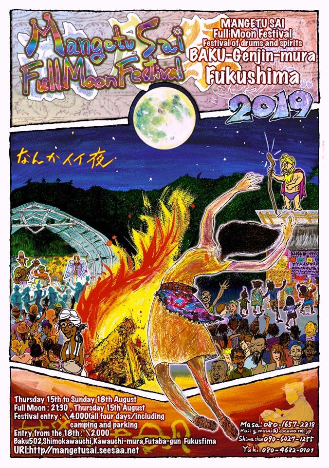 太鼓と精霊の祭り 満月祭 2019 @ 獏原人村
