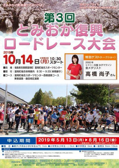 2019.10.14第3回とみおか復興ロードレース