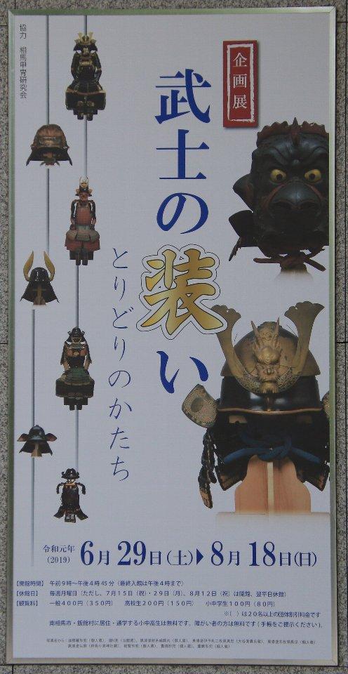 令和元年度南相馬市博物館企画展「武士の装い-とりどりのかたち-」