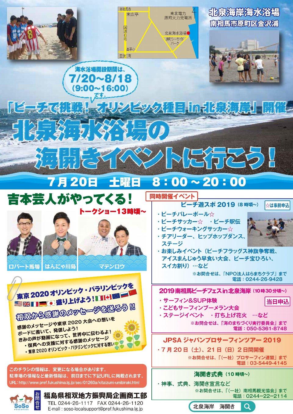 「ビーチで挑戦!オリンピック種目in北泉海岸」 @ 北泉海岸海水浴場