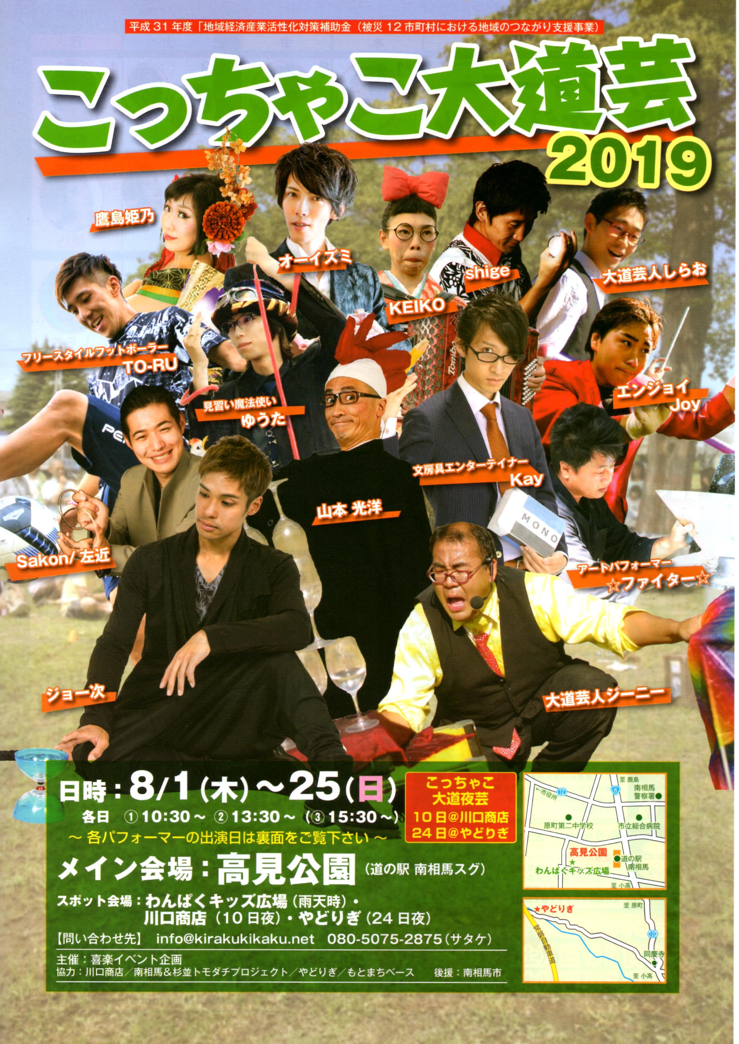 (8/25まで)こっちゃこ大道芸2019 @ 高見公園