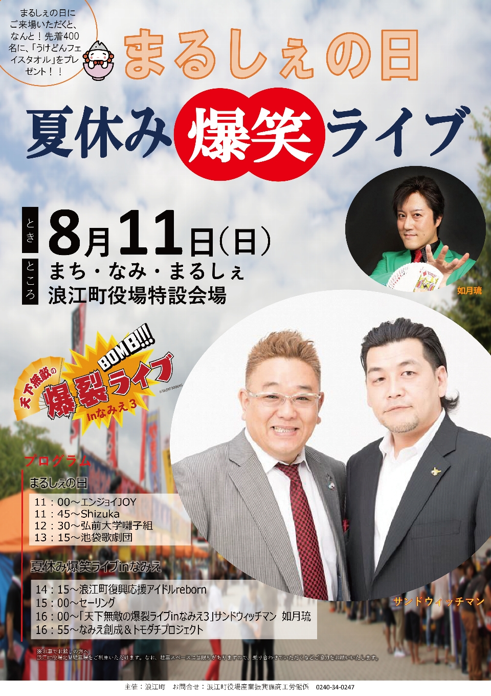 2019.8.11まるしぇの日&夏休み爆笑ライブ