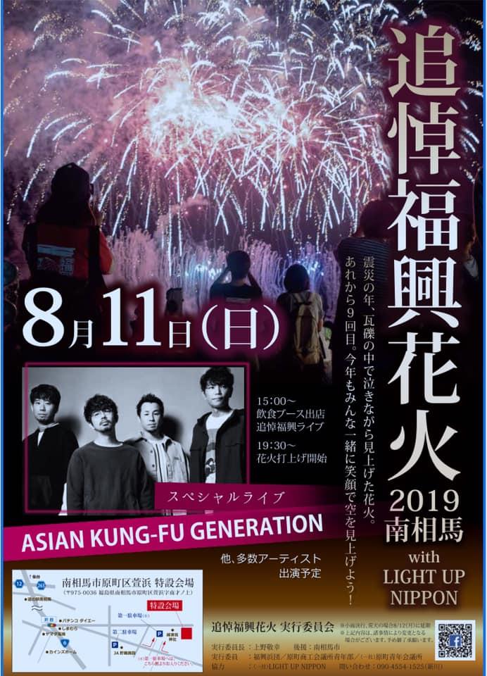 2019.8.11追悼福興花火2019南相馬 with LIGHT UP NIPPON