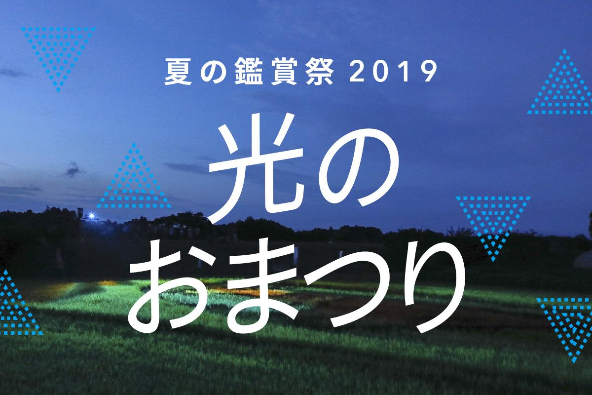 夏の鑑賞祭2019-光のおまつり @ 相馬田んぼアートプロジェクト