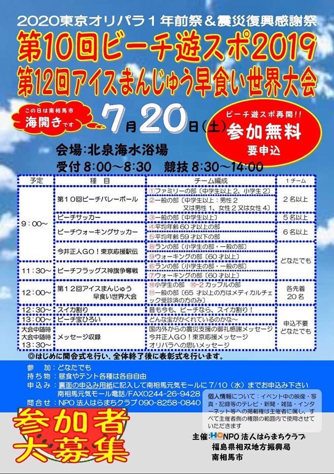 第10回ビーチ遊スポ2019/第12回アイスまんじゅう早食い世界大会 @ 北泉海水浴場