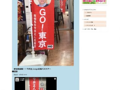 参加者募集【今井正人MGC応援バスツアー】