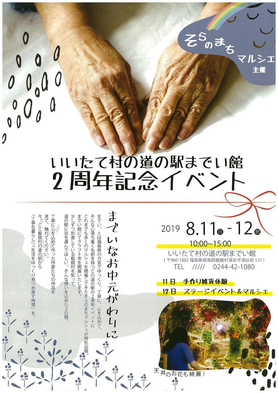 2019.8.11、12いいたて村の道の駅までい館2周年記念イベント