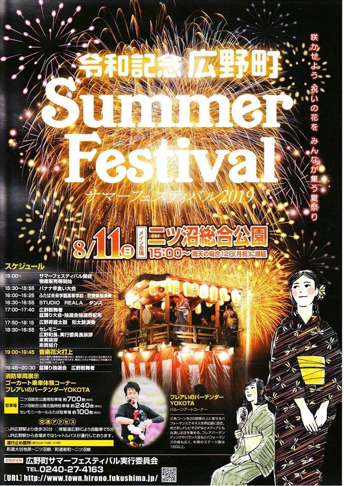 2019.8.11広野町サマーフェスティバル2019