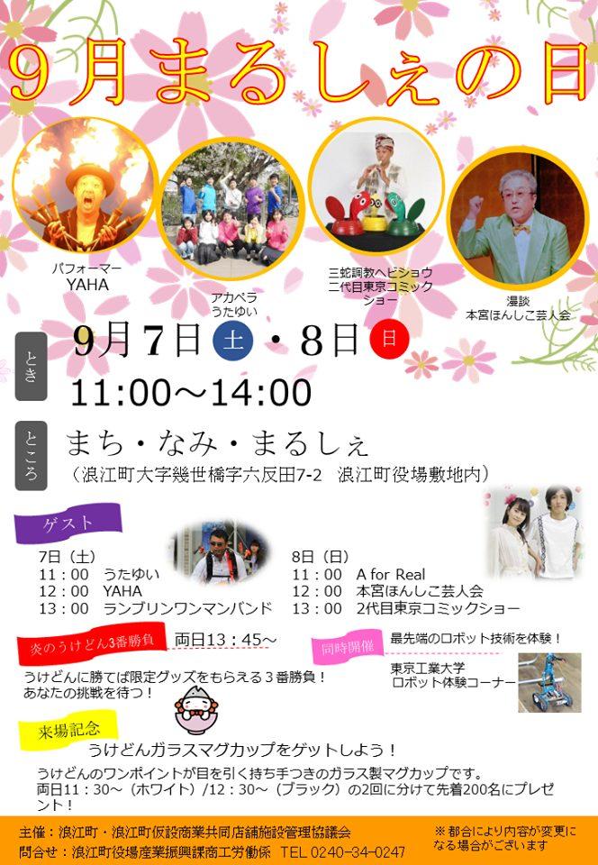2019.9.7、8【浪江町】「まるしぇの日