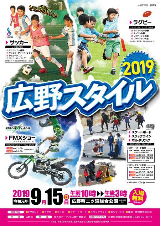 2019.9.15広野スタイル2019