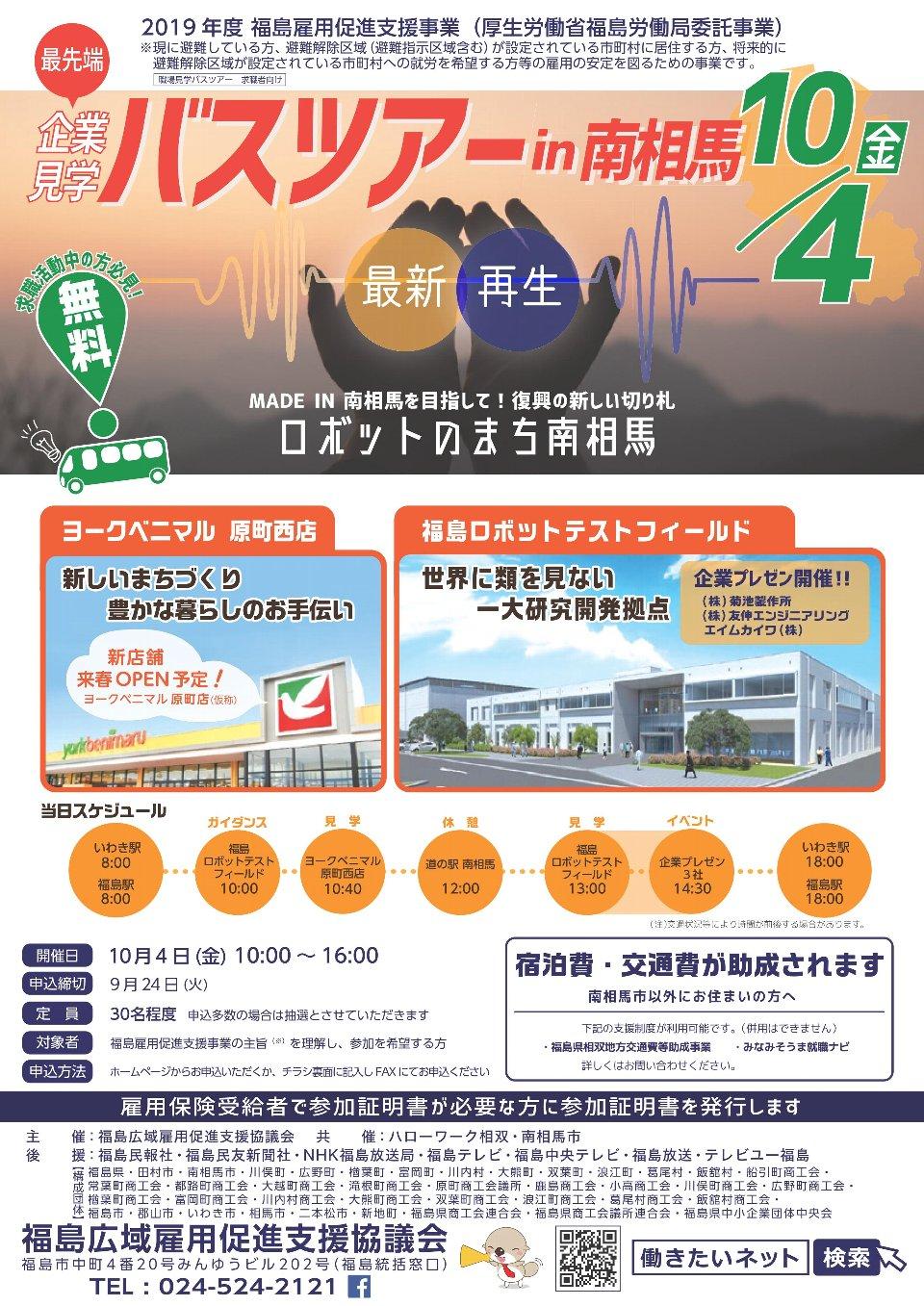 2019.10.04最先端!企業見学バスツアーin南相馬
