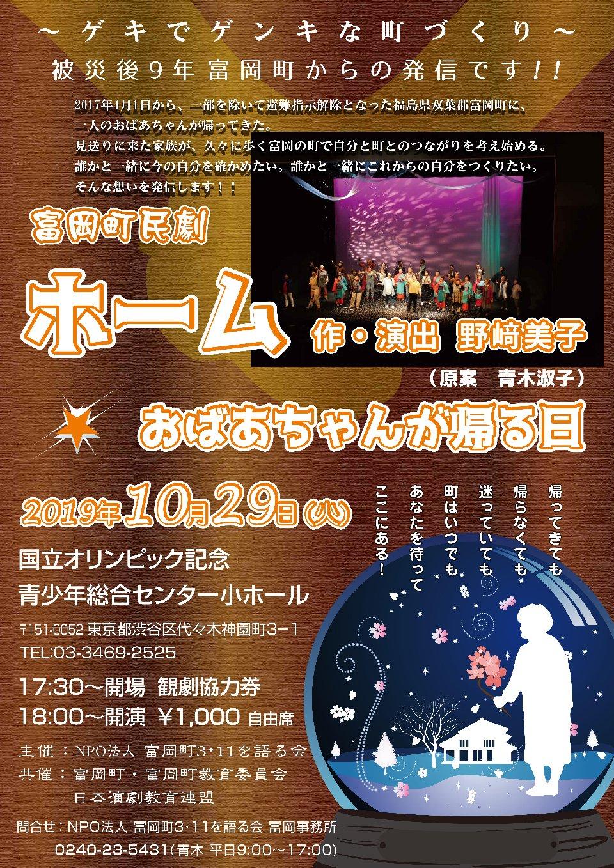 2019.10.29富岡町民劇「ホーム~おばあちゃんが帰る日~」東京公演