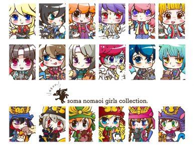 SOMA NOMAOI Girls Collection.グッズの販売サイトオープン