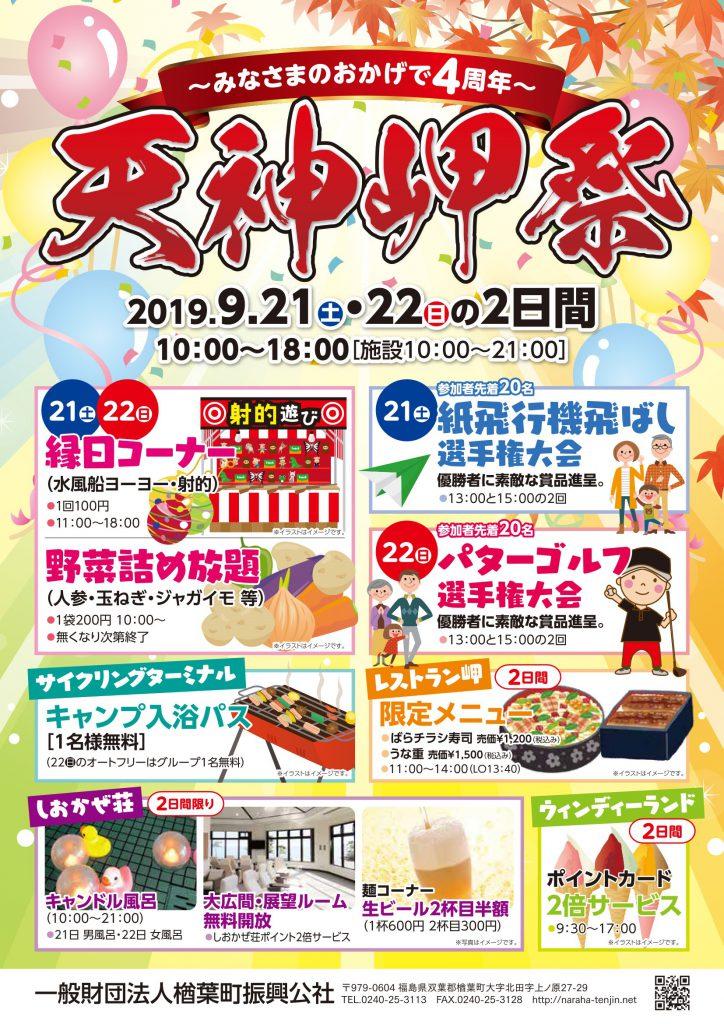 2019.9.21、22~みなさまのおかげで4周年~天神岬祭