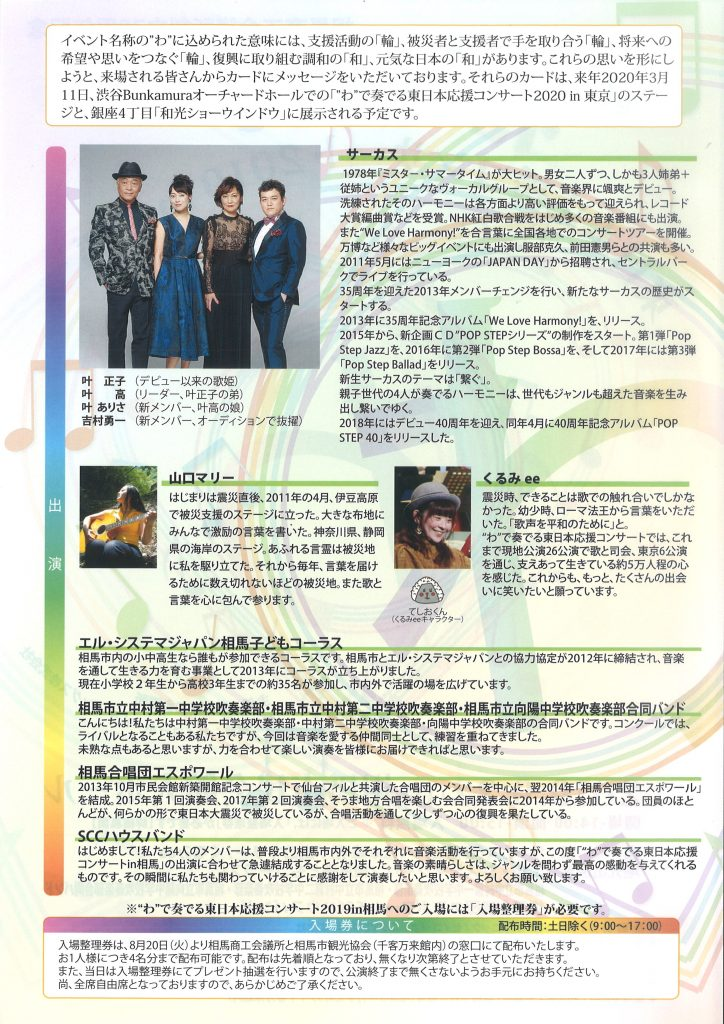 """2019.9.22""""わ""""で奏でる 東日本応援コンサート2019in相馬"""