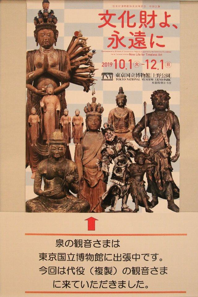 東京国立博物館 - 展示 日本美術(本館) 住友財団修復助成30年記念 特別企画「文化財よ、永遠に」