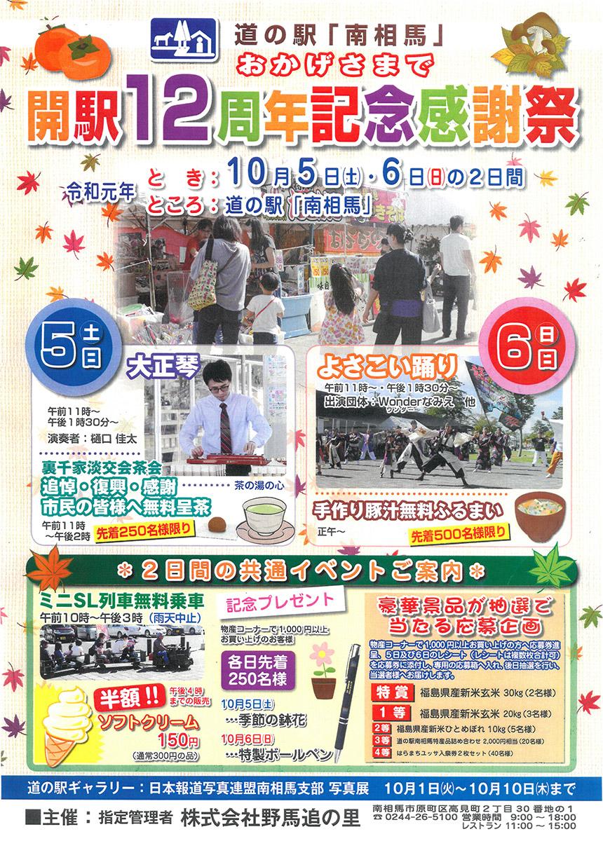 2019.10.5、6道の駅「南相馬」開駅12周年記念感謝祭