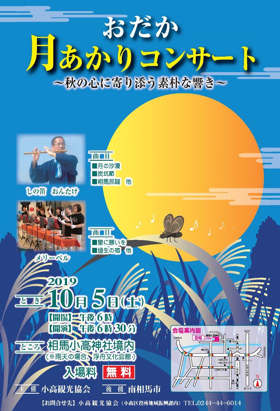 2019.10.5おだか月あかりコンサート2019