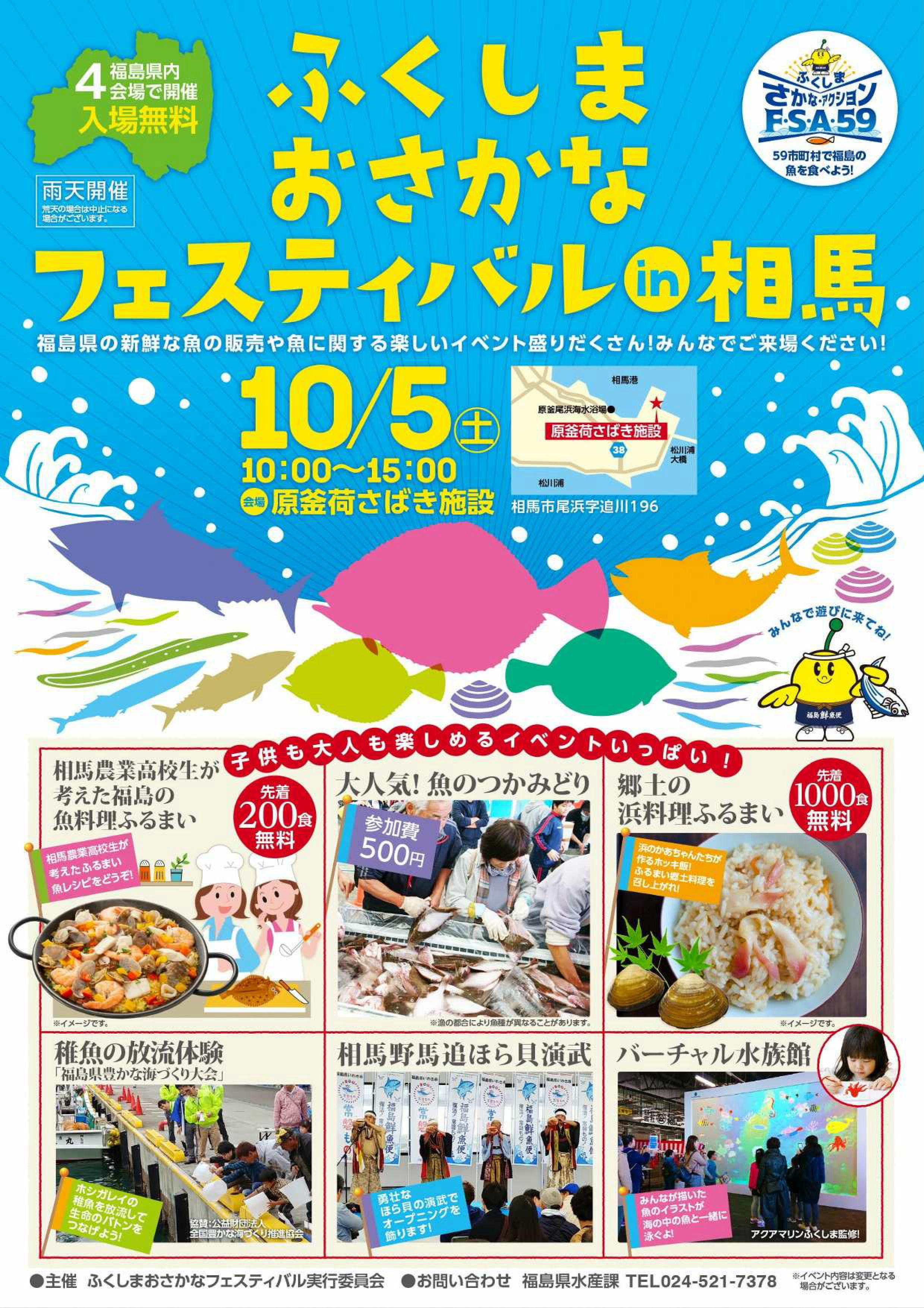 2019.10.5ふくしまおさかなフェスティバルin相馬