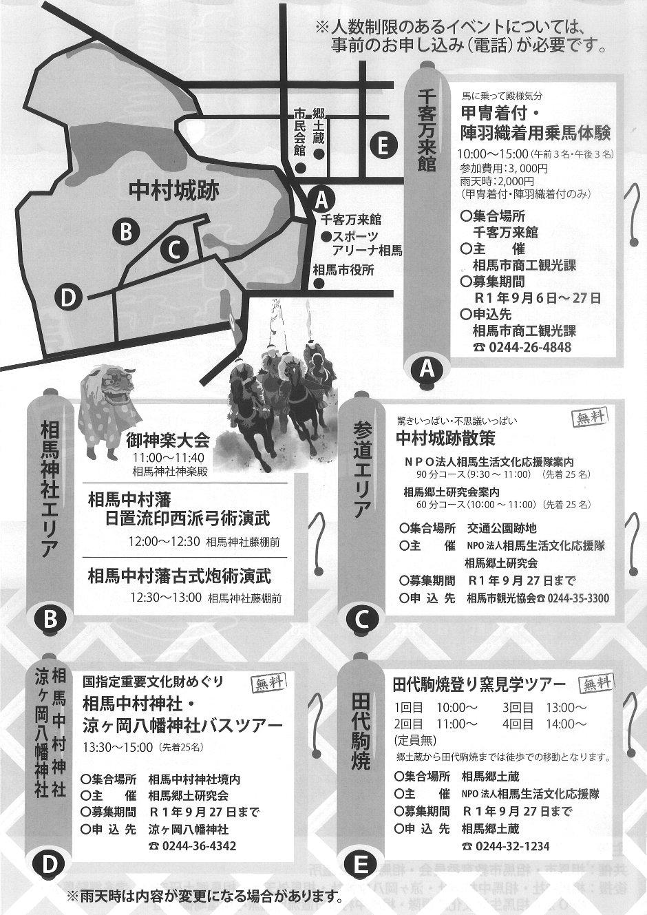 2019.10.6第3回相馬中村城(馬陵城)まつり