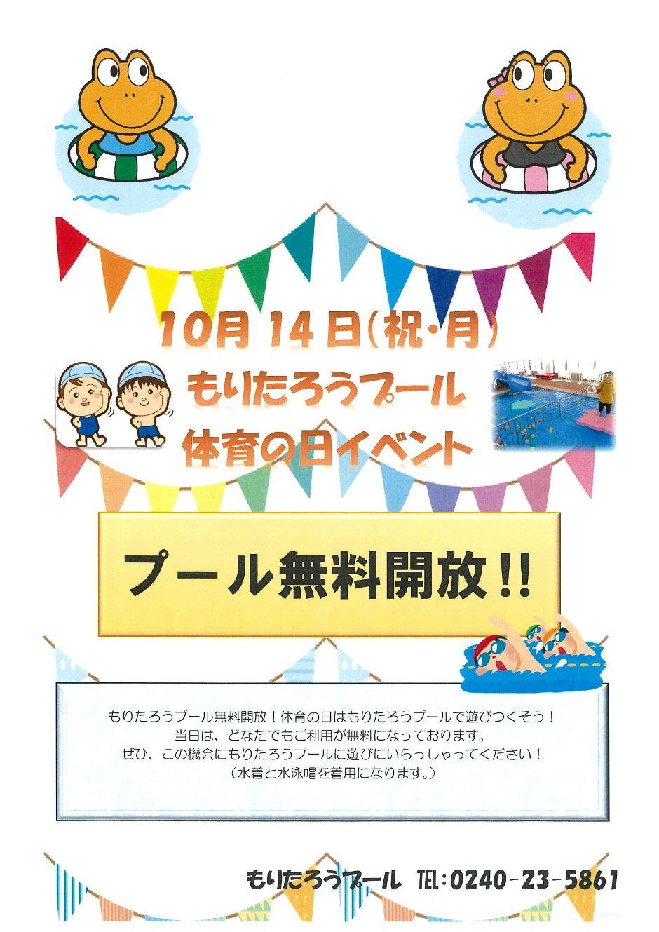 もりたろうプール体育の日イベント プール無料開放!! @ 川内村室内型村民プール(もりたろうプール)