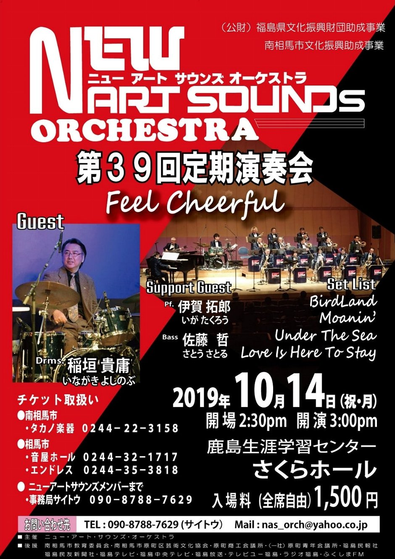 2019.10.14ニュー アート サウンズ オーケストラ第39回定期演奏会
