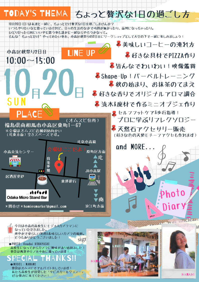 2019.10.20HOMIES MARKET VOL.6 in 小高区秋祭り2日目