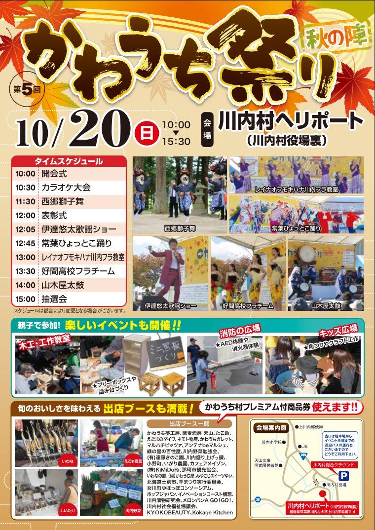 2019.10.20第5回 かわうち祭り 秋の陣