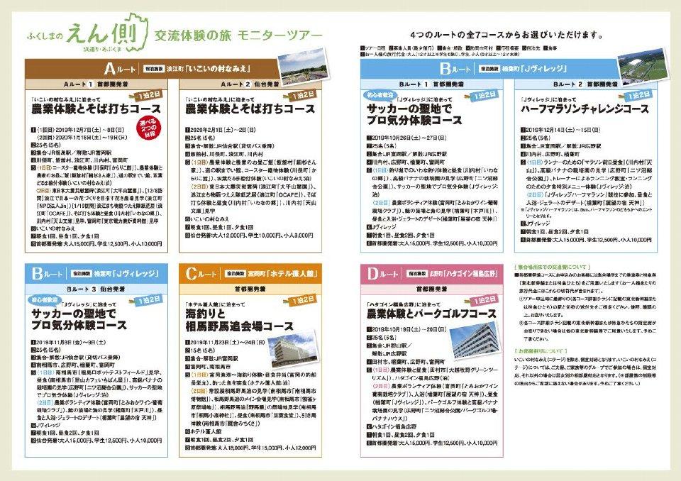2019.10ふくしまのえん側 浜通り・あぶくま 交流体験の旅