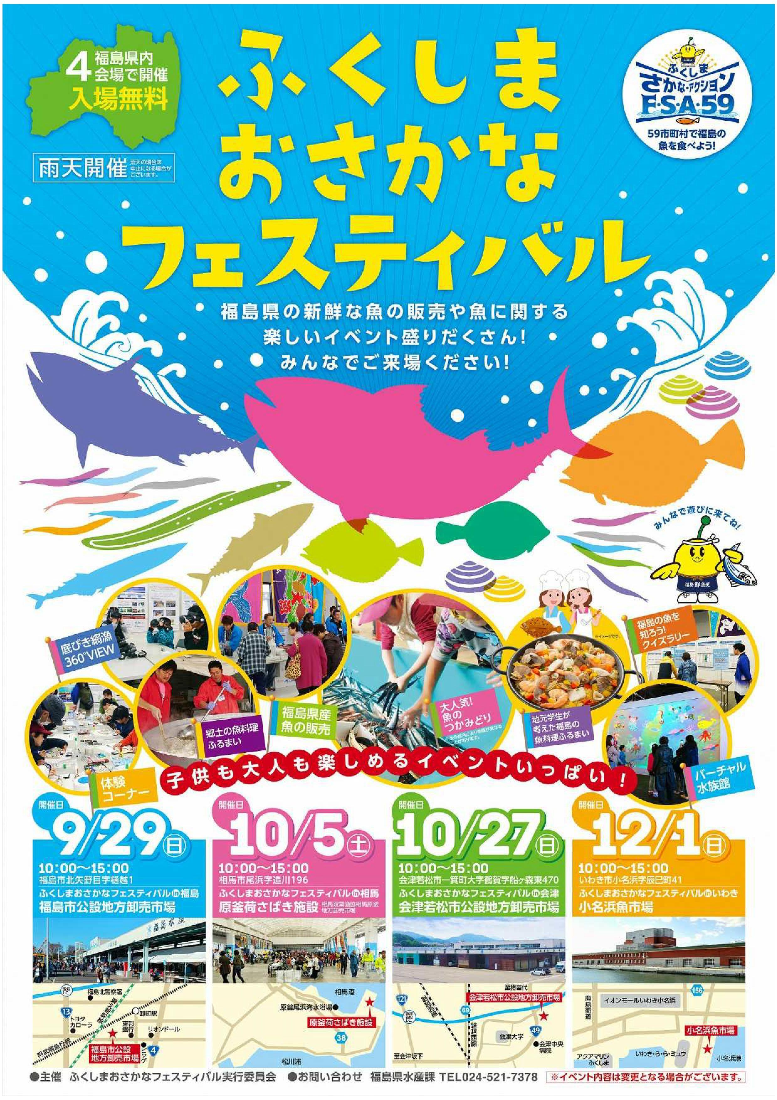 2019秋 ふくしまおさかなフェスティバル