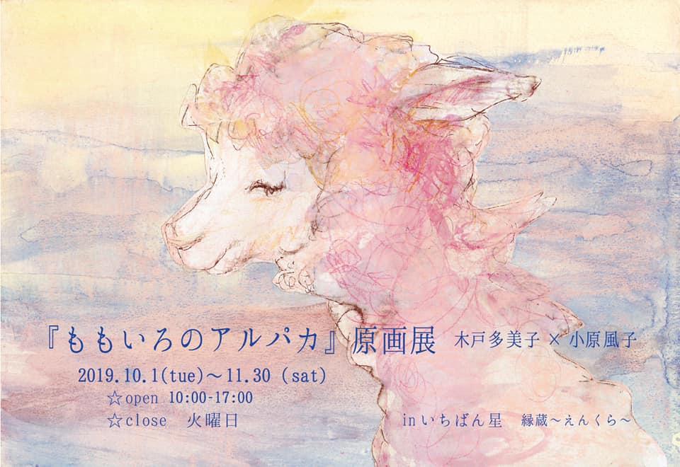 (11/30まで)『ももいろのアルパカ』原画展 @ 農家民宿いちばん星 縁蔵~えんくら~