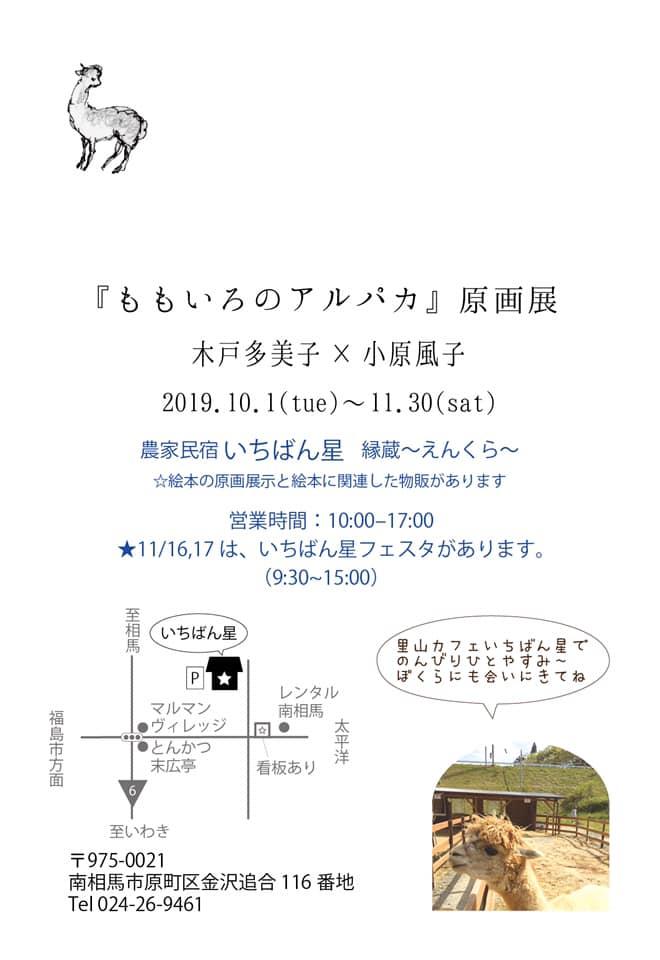 2019.10.1~11.30『ももいろのアルパカ』原画展