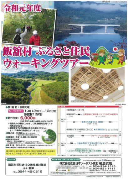 2019.10.12、13令和元年度 飯舘村ふるさと住民ウォーキングツアー