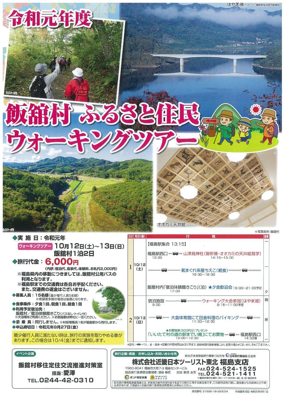 令和元年度 飯舘村ふるさと住民ウォーキングツアー @ 飯舘村