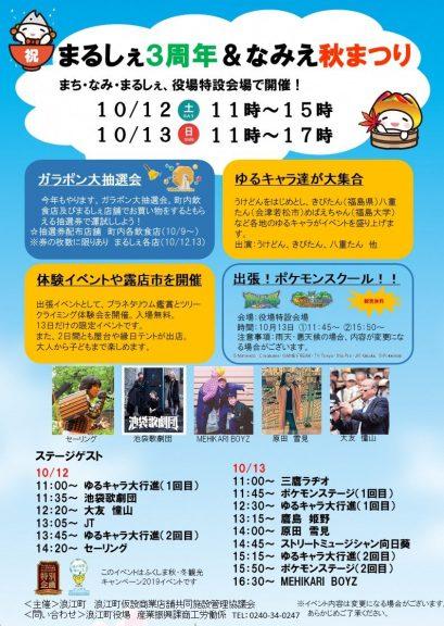 2019.10.12、13まるしぇ3周年&なみえ秋まつり