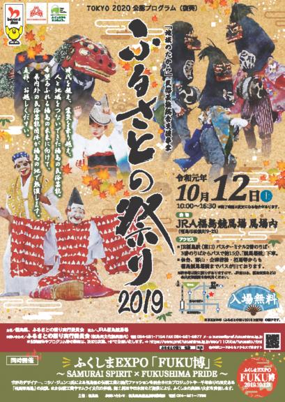 2019.10.12ふるさとの祭り2019