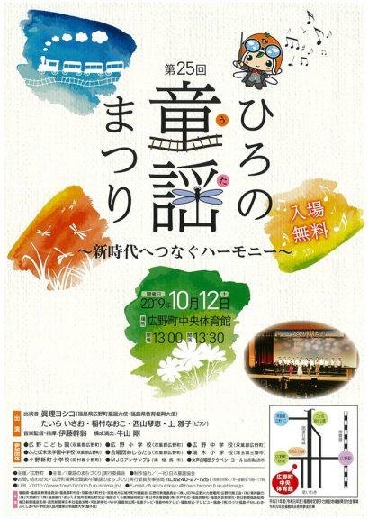 2019.10.12第25回 ひろの童謡まつり