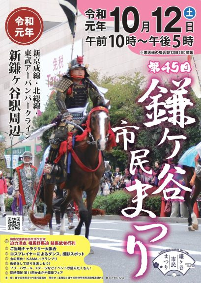 2019.10.12第45回 鎌ケ谷市民まつり