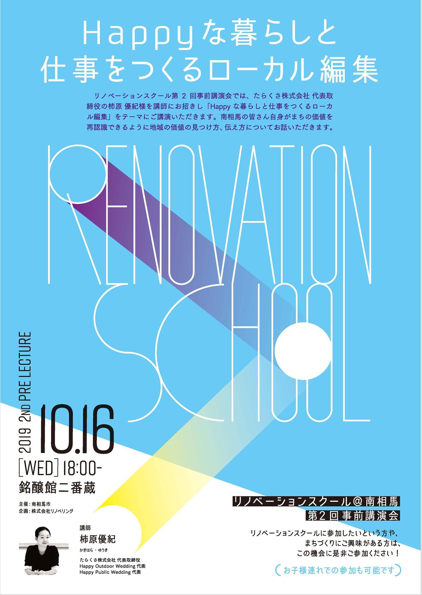 2019.10.16リノベーションスクール@南相馬 第2回事前講演会