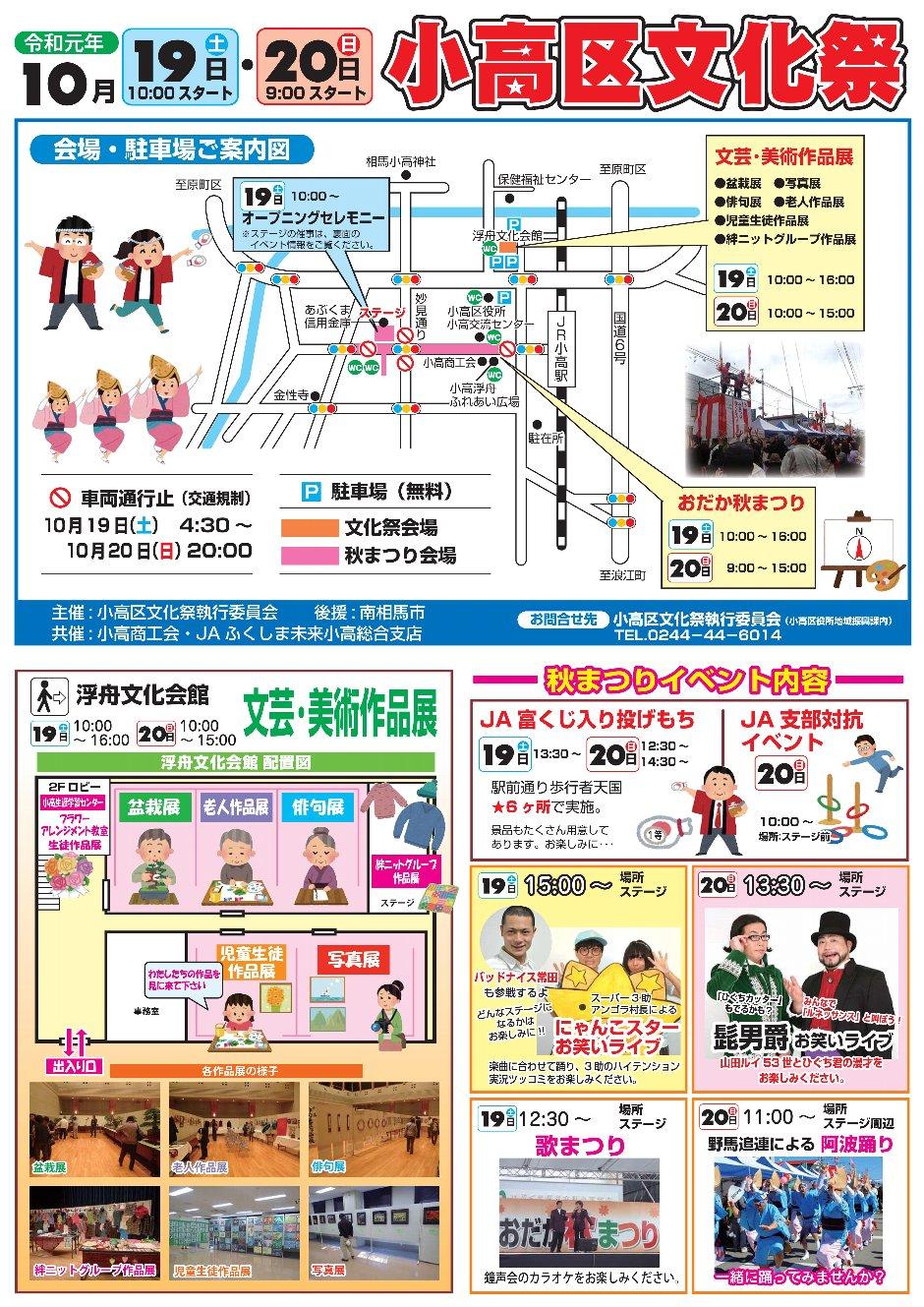 2019.10.19、20小高区文化祭・おだか秋まつり