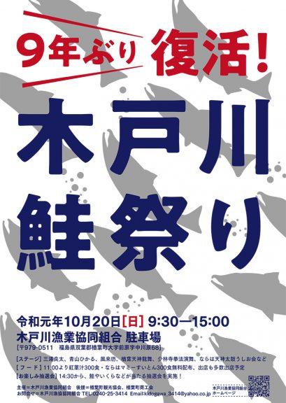2019.10.209年ぶり復活!木戸川鮭祭り